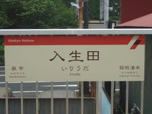 Kyltti junapysäkillä matkalla Hakoneen.