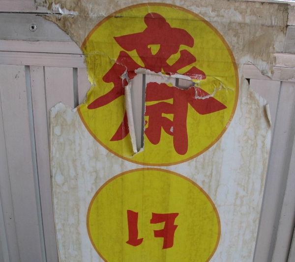 """Kasvisruokaa eli """"jay"""" tai """"dchei"""" -ruokaa tarkoittavat merkit. Ylhäällä kiinalainen merkki ja alhaalla thaimerkki. Thaimerkin ulkoasu hieman vaihtelee tekstaustyypistä riippuen."""