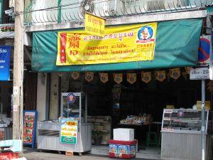 Thanon Tanaon yllätyskasvisravintola.