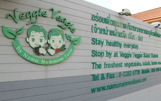 veggie veggie