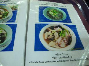 5 Star Jayn menu.