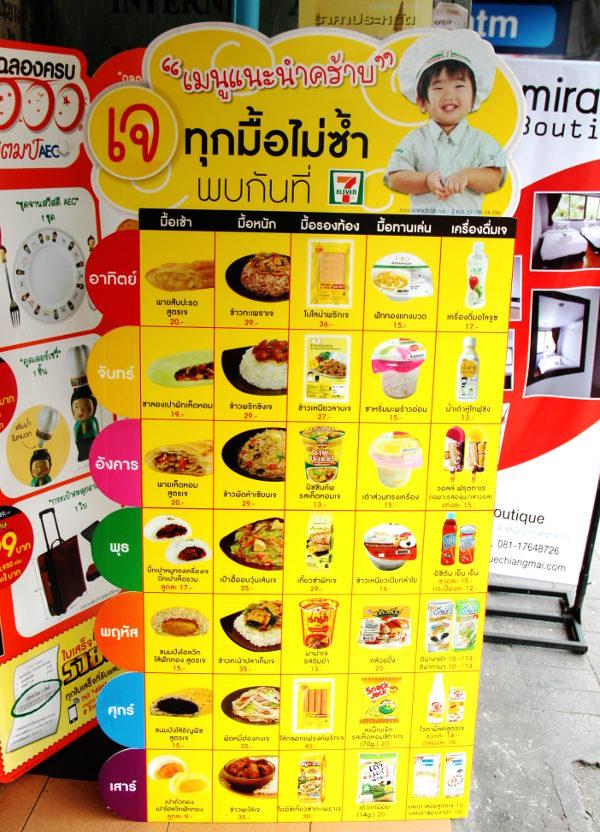 Kasvissyöjäfestivaalien aikaan 7/11 -kioskit laajentavat kasvisvalikoimaansa. Chiang Maissa oli tällainen iso mainoskyltti kertomassa jay/dzee -ruokavalioon sopivista tuotteista.