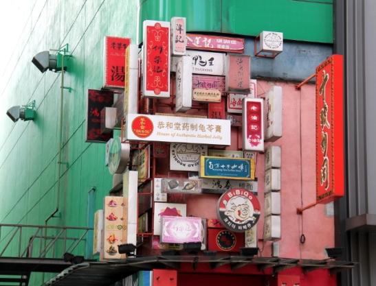 Rykelmä kiinalaisten ravintoloiden kylttejä. Ravintolat sijaitsivan ostoskeskuksen alakerroksessa, kuten useimmat ravintolat Bukit Bintangissa.
